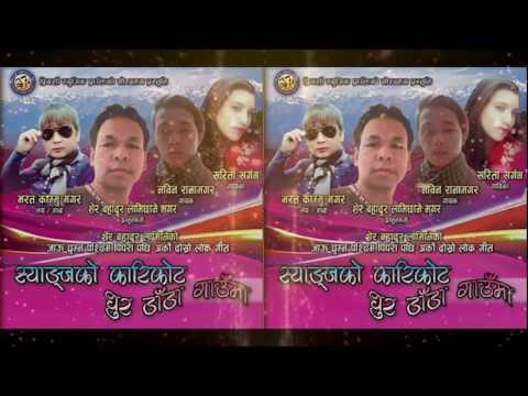 (पुजा गर्छु सानुको नाम मा New Nepali Dohari song By Sher...- 7 minutes, 2 seconds.)