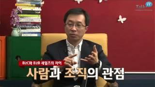 [B2B 인사이드세일즈 포럼]  B2B 세일즈 실전토크 ①