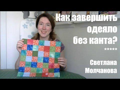 Как завершить одеяло без канта - DomaVideo.Ru