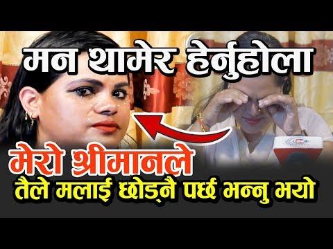 (मेरो नाबालक मुटुको टुक्रालाई समेत म बाट खोसेर लग्नुभो !  रुवाउने छ एक पटक Subhadra Paudel - Duration: 38 minutes.)