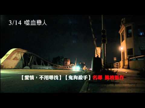 《噬血戀人》正式預告 2014/3/14上映!