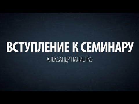 Download Вступление к семинару. Александр Палиенко..3gp .mp4 Naijabams