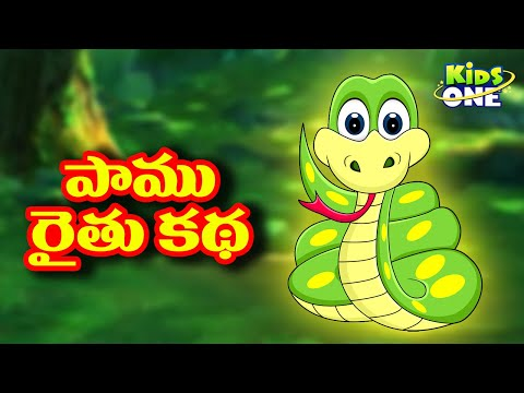 Snake and Farmer  Telugu Animated Stories