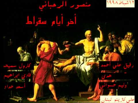 آخر أيام سقراط - يا سفينة. 3-18.