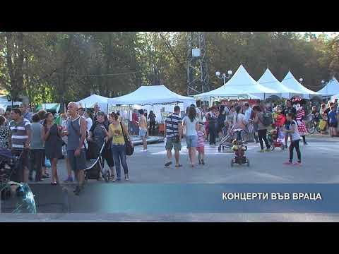 Концерти във Враца