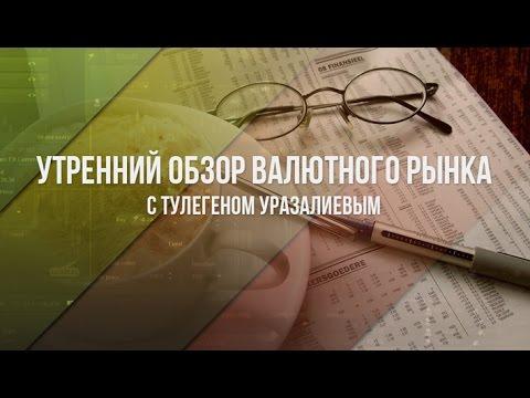 Утренний обзор валютного рынка для эффективной торговли от 17.04.2017 (видео)