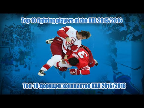 Top 10 ● Fighting players/Тафгай хоккеистов ● KHL ● 2015/2016 (видео)