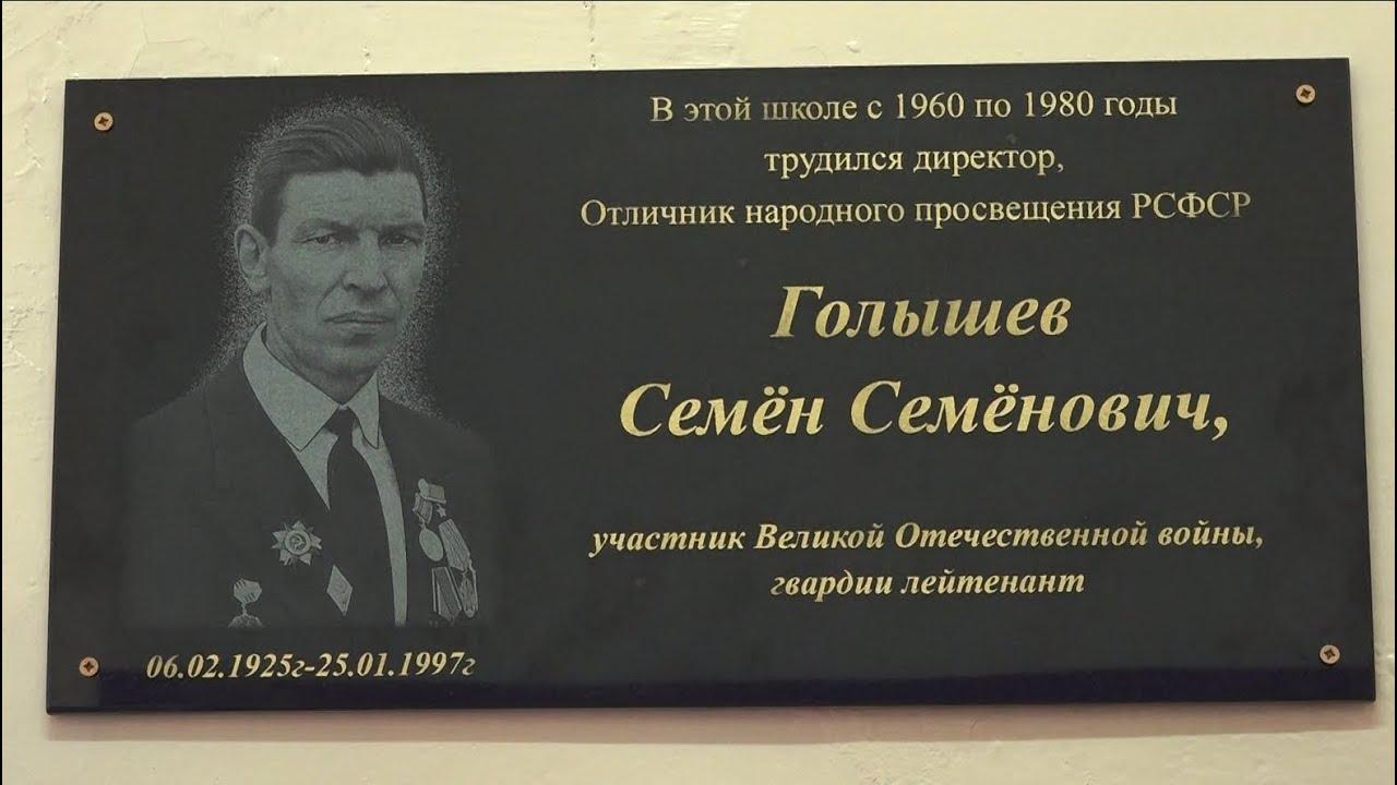 Памяти директора фронтовика