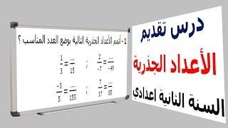 الرياضيات الثانية إعدادي - الأعداد الجذرية تقديم تمرين 4
