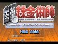 Gba Fullmetal Alchemist: Stray Rondo jp Hagane No Renki
