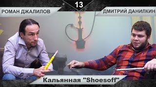 ТРУД | Как открыть Кальянный бизнес за 1 500 000 рублей | Эквиум Краснодар
