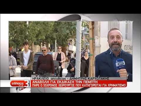 Κρήτη: Ελεύθερος ο νοσοκομειακός γιατρός που συνελήφθη για «φακελάκι» | 23/11/2019 | ΕΡΤ