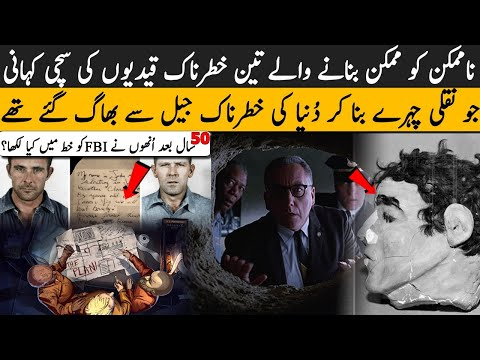 The Real Story of Alcatraz Prison in Urdu Hindi