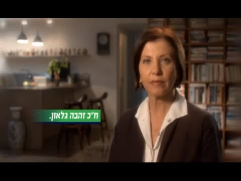 Don Futterman analyzes Zehava Galon's campaign ad in the run-up to Israeli elections.