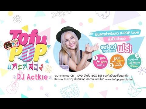 TofuPOP �С��ͧ �Դ�պ���ѵ� CD ��Ӥ�Ңͧ��� K-P...
