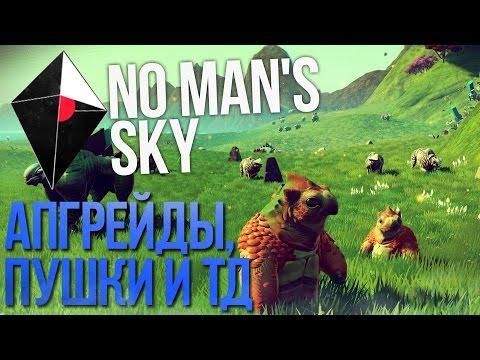 No Man's Sky - ГАЙД ДЛЯ НАЧИНАЮЩИХ (Обзор игры)
