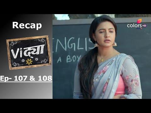 Vidya | Recap | Ep. 107 & Ep. 108 | विद्या