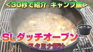 30秒で紹介。キャンプ飯 SLダッチオーブンでスタミナ豚汁