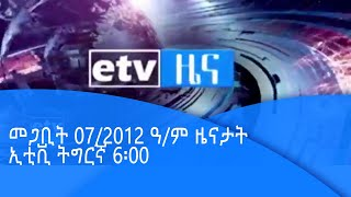 መጋቢት 07/2012 ዓ/ም ዜናታት ኢቲቪ ትግርኛ 6፡00 etv