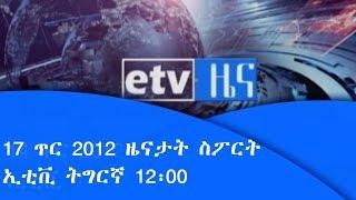17 ጥር  2012 ዓ/ም ዜናታት ስፖርት ኢቲቪ ትግርኛ 12፡00  etv
