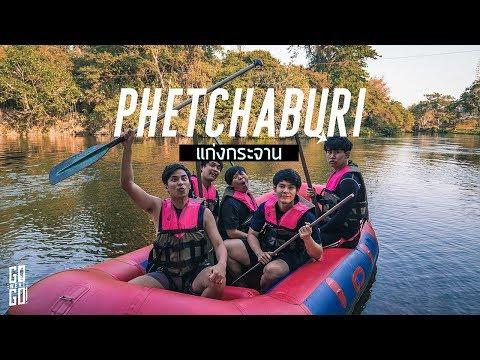 แก่งกระจาน เพชรบุรี ลอยละล่องไป | Phetchaburi | GoWentgo