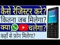 Jio 4G VoLTE Phone कैसे PreBooking करते हैं। फ्री में क्या GB मिलेगा जियो फीचर फ़ोन के साथ