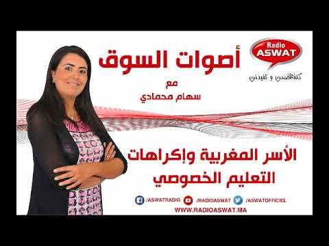 الاسر المغربية واكراهات التعليم الخصوصي... سمعو شنو كيوقع داخل المؤسسات التعليمية الخاصة