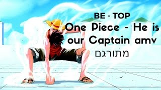 One Piece - He is our Captain amv מתורגם