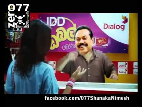 advertivement - Light Light Bila Bila Doble Doble Mahinda Rajapaksha funny video Dialog Adverticement.