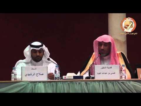 محاضرة (اللحمة الوطنية .. تنظير وتطبيق) للدكتور عيسى بن عبدالله الغيث