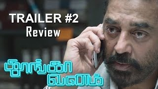 Thoongavanam Trailer 2 Review | Kamal Hassan, Prakash Raj, Trisha Kollywood News 09/10/2015 Tamil Cinema Online