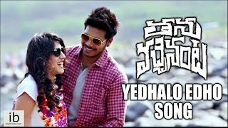 Yedhalo Edho Video - Thanu Vachenanta - Teja Kakumanu, Rashmi Goutham, Dhanya Balakrishna