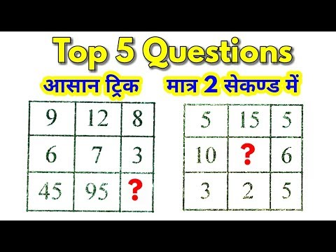 Reasoning Top 5 Questions for group d, ssc gd, rpf, up police, vdo, ssc cgl, chsl, mts & all exams