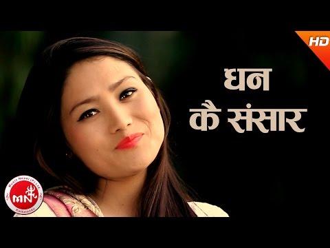 New Nepali Song | Dhan Kai Sansar - Kalyan Ale Magar | Ft.Juna, Nabin, Resham Singh,Bir B.Kaushila