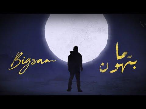 BiGSaM - ما بتهون ( Official Lyrics Video ) - Prod By : DOKTOR