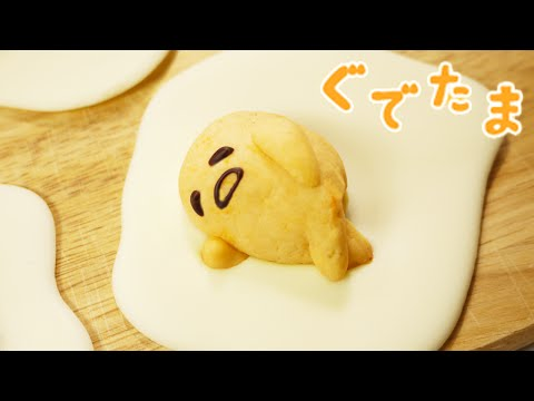 Gudetama Lemon Cookies - Sweet The Mi