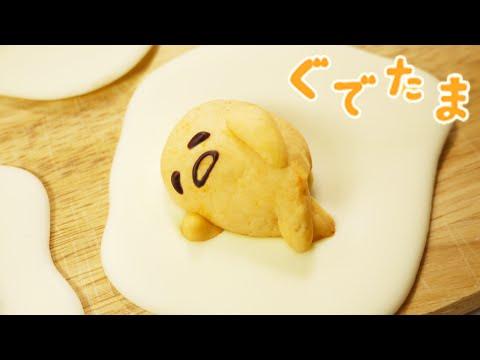 週末懶洋洋的下午你一定需要一個懶洋洋的餅乾…超簡單教學教你做看了會愛睡的「蛋黃哥餅乾」!