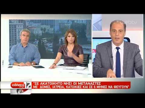 Κ. Βελόπουλος: Δομές σε ακατοίκητα νησιά για τους μετανάστες | 17/10/2019 | ΕΡΤ
