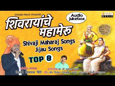 Video Swarajyache Mahameru Chatrapati   Shivaji Maharaj Audio Songs Jukebox - Orange Music download in MP3, 3GP, MP4, WEBM, AVI, FLV January 2017