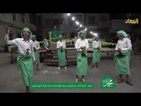 صنعاء - أبناء حي الحواتي بمديرية الثورة يحيون أمسية بمناسبة ذكرى المولد النبوي الشريف 1443هـ