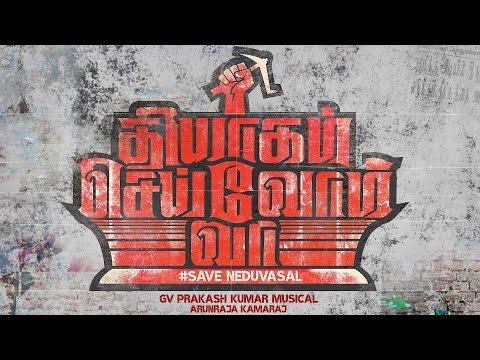 Thiyagam Seivom Vaa - Official Lyric Video | G V Prakash Kumar, Arunraja Kamaraj