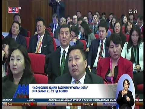 Монголын эдийн засгийн чуулган энэ сарын 21 нд  эхэлнэ