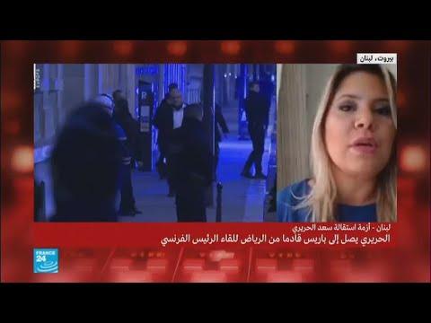 العرب اليوم - شاهد: اللبنانيون يتمنون عودة الحريري إلى بيروت للمشاركة بعيد الاستقلال