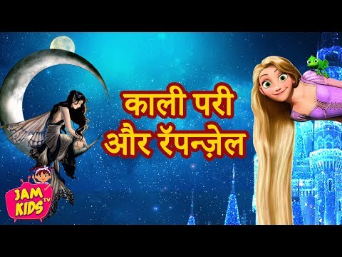 परी की कहानी Pari ki kahani video | Hindi Fairy Tales | Best Bedtime Princess Magical Hindi Stories