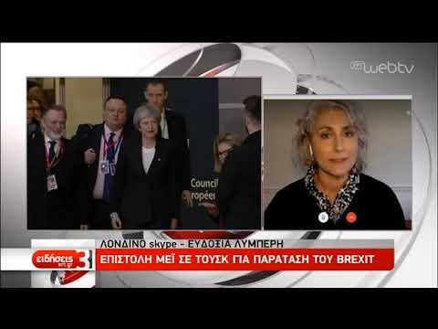 Επιστολή Μέι σε Τουσκ για παράταση του Brexit | 20/03/19 | ΕΡΤ
