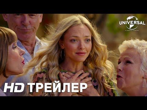 Mamma Mia! Here We Go Again - final treyleri