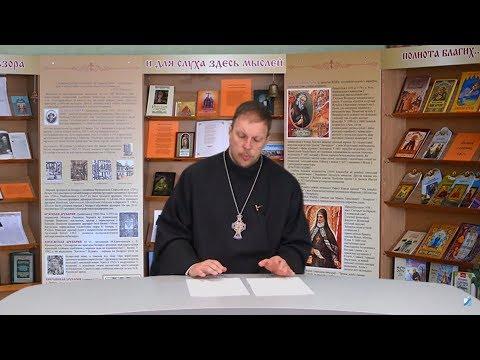 «Свет православия». 26.05.19. 738 выпуск.