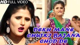 Video सुपरहिट हरियाणवी सांग - Dekh Mane Chutki Bajana Chod De - Deepak Mor, Rekha Garg - Anjali Raghav download in MP3, 3GP, MP4, WEBM, AVI, FLV January 2017