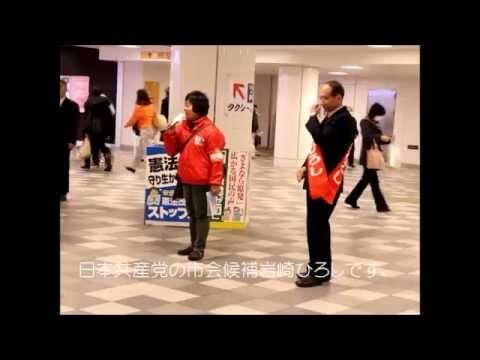 11日 戸塚駅・東戸塚駅でのご支持のお願の映像