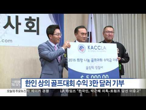 한인사회 소식 11.16.16 KBS America News